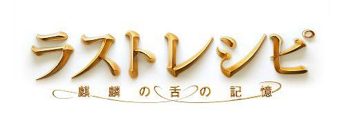 『ラストレシピ ~麒麟の舌の記憶~』ロゴ ©2017 映画「ラストレシピ~麒麟の舌の記憶~」製作委員会 ©2014 田中経一/幻冬舎
