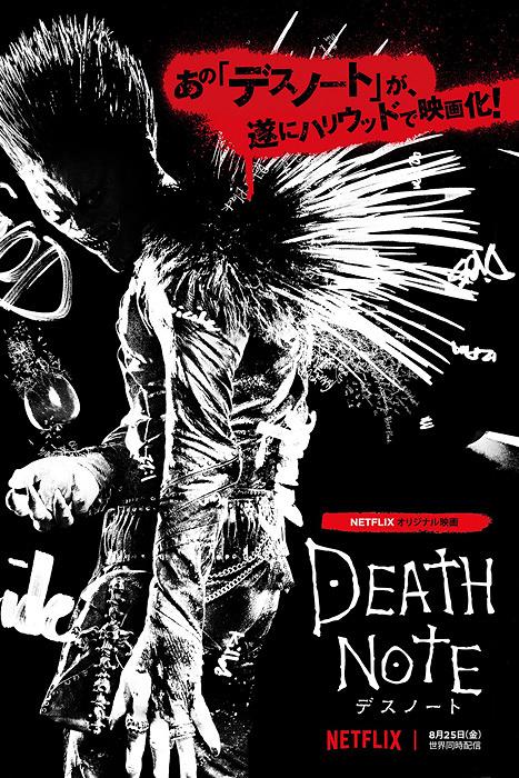 『Death Note/デスノート』キービジュアル