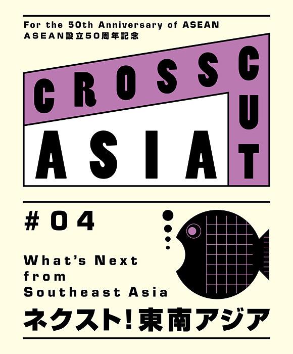 『CROSSCUT ASIA #04 ネクスト!東南アジア』ポスタービジュアル