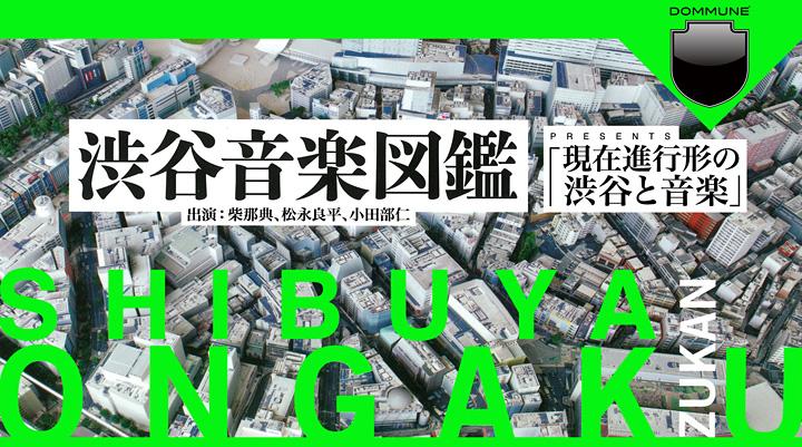 『「渋谷音楽図鑑」Presents「現在進行形の渋谷と音楽」』ビジュアル
