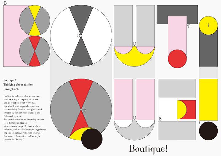 展覧会『Boutique!』ビジュアル 東京・表参道 SPIRAL 2014年