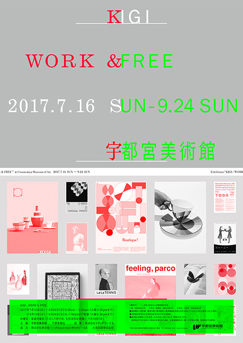 『KIGI WORK & FREE』ポスタービジュアル