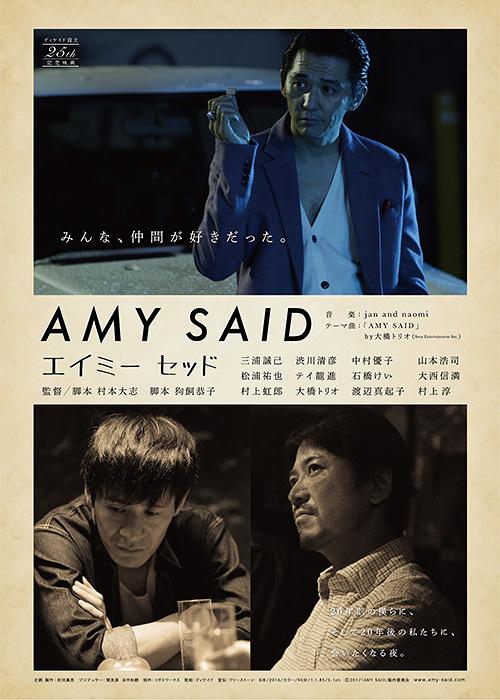 『AMY SAID エイミー・セッド』キービジュアル ©2017「AMY SAID」製作委員会