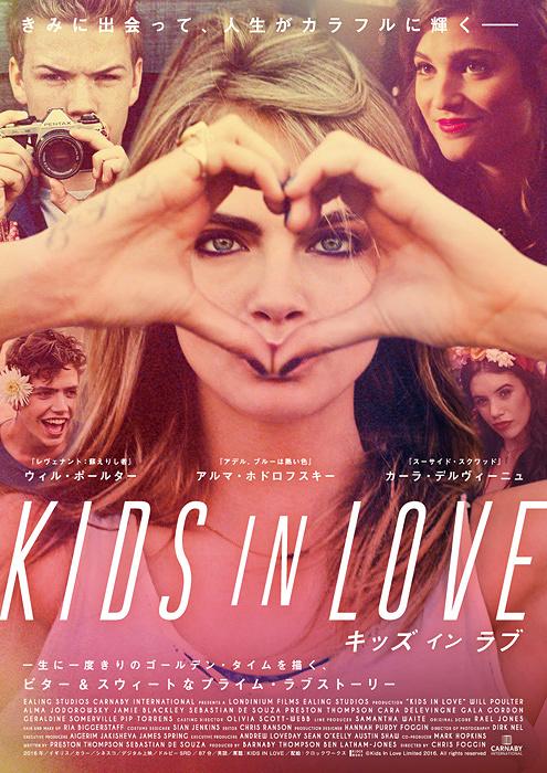 『キッズ・イン・ラブ』ポスタービジュアル ©Kids In Love Limited 2016. All rights reserved