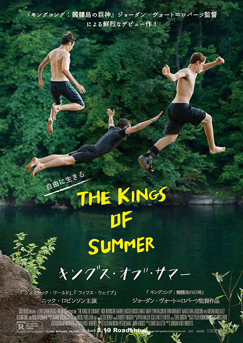 『キングス・オブ・サマー』ポスタービジュアル