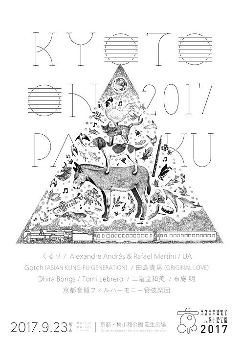 『京都音楽博覧会2017 IN 梅小路公園』メインビジュアル