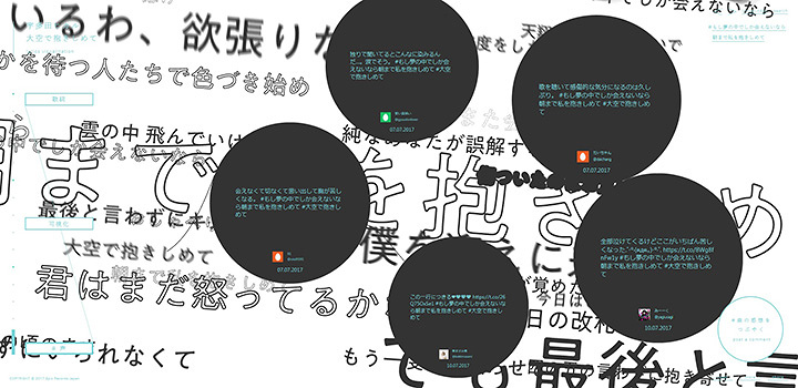 宇多田ヒカル『大空で抱きしめて』歌詞サイトより