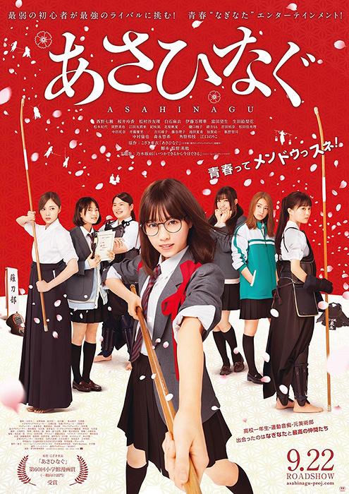『あさひなぐ』ポスタービジュアル ©2017 映画「あさひなぐ」製作委員会 ©2011 こざき亜衣/小学館