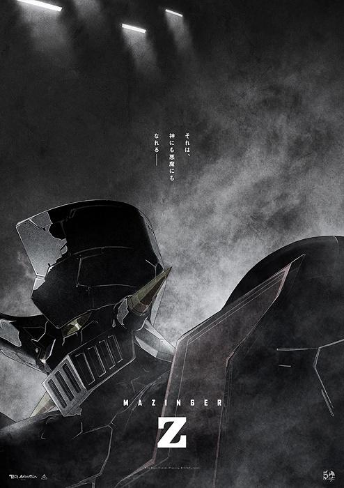 『劇場版マジンガーZ』ビジュアル ©永井豪/ダイナミック企画・MZ製作委員会