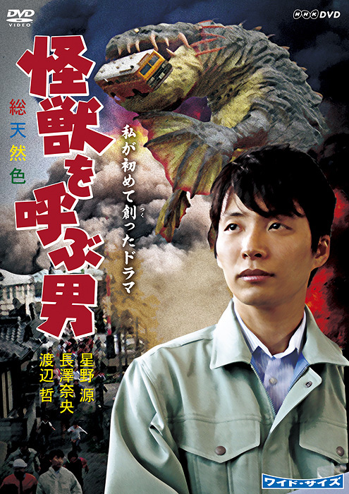 『私が初めて創ったドラマ「怪獣を呼ぶ男」』DVDジャケット ©2017NHK
