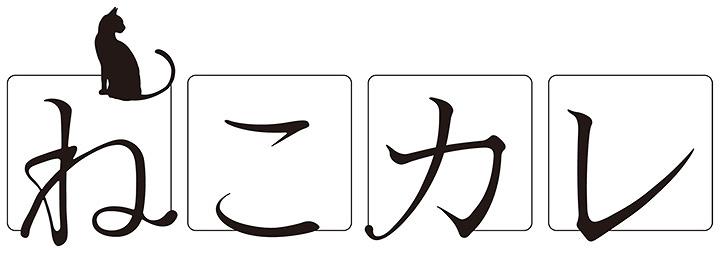 『ねこカレ』ロゴ
