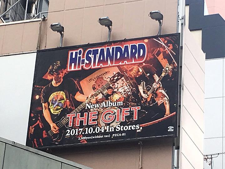 東京・渋谷の宇田川町に掲出された看板 撮影:CINRA.NET編集部