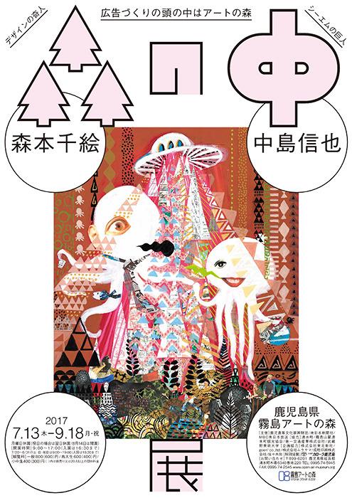 『森本千絵×中島信也〈森の中〉展~広告づくりの頭の中はアートの森~』ビジュアル