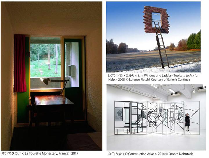 『窓学展―窓から見える世界―』作品ビジュアル