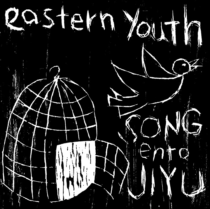 eastern youth『SONGentoJIYU』ジャケット