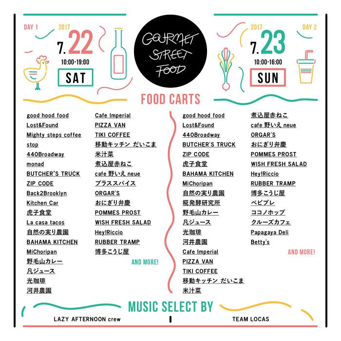 『Gourmet Street Food Vol.2 -東京美食屋台-』ビジュアル