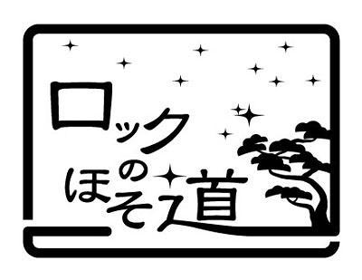 『ロックのほそ道』ロゴ