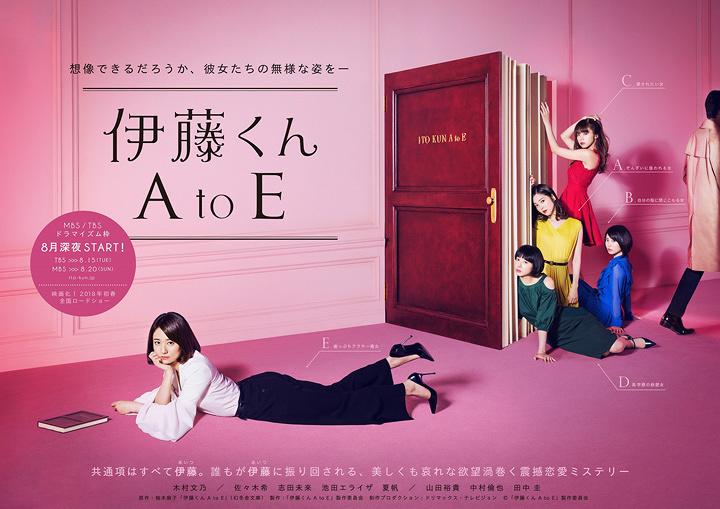 ドラマ『伊藤くん A to E』ポスタービジュアル ©「伊藤くん A to E」製作委員会