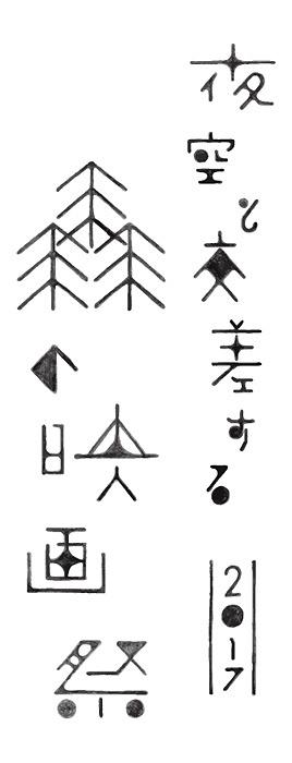 『夜空と交差する森の映画祭2017』ロゴ