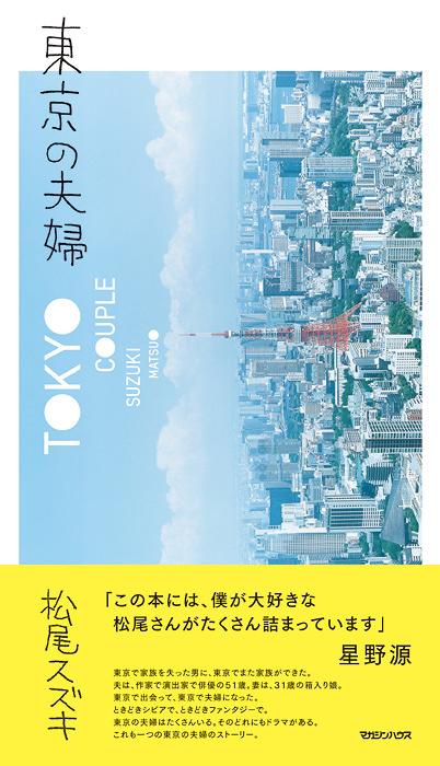 『東京の夫婦』表紙