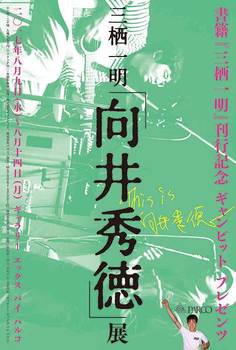 『書籍「三栖一明」刊行記念 ギャンビットpresents 三栖一明「向井秀徳」展』ポスタービジュアル