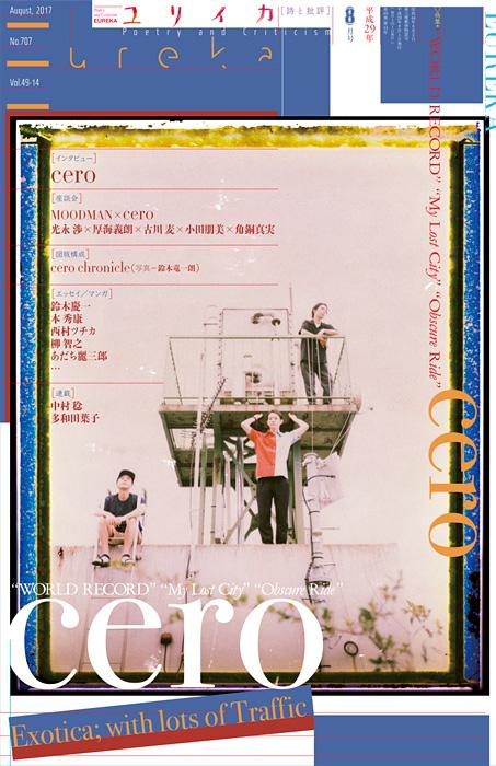 『ユリイカ2017年8月号 特集=cero -「WORLD RECORD」「My Lost City」「Obscure Ride」...-』表紙
