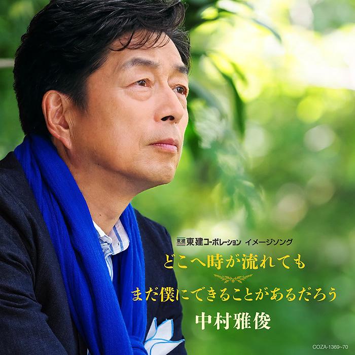 中村雅俊『どこへ時が流れても / まだ僕にできることがあるだろう』(CD+DVD)ジャケット