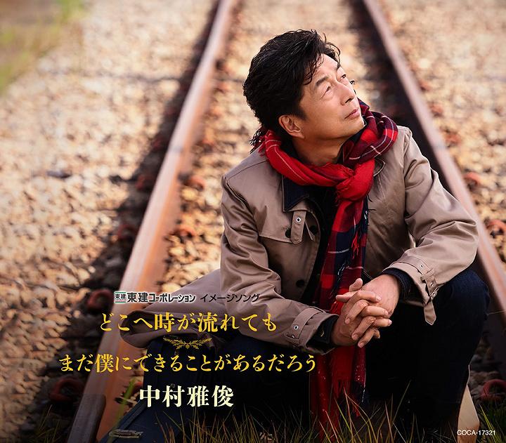 中村雅俊『どこへ時が流れても / まだ僕にできることがあるだろう』(CD)ジャケット