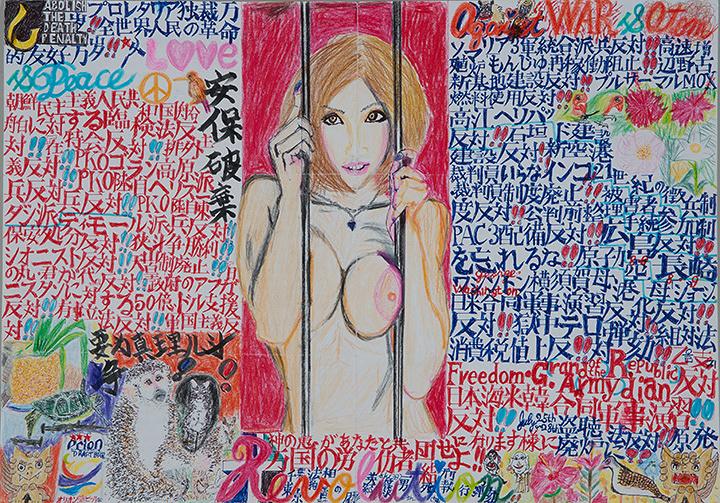 原正志『鉄格子の少女 - 愛と平和』