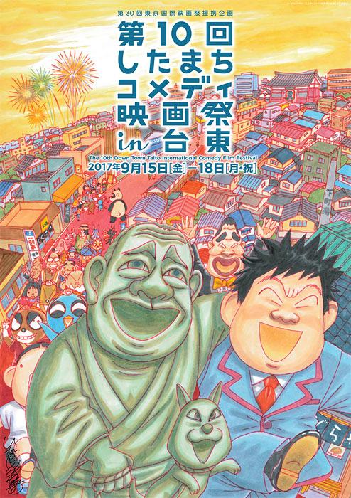 『第10回したまちコメディ映画祭in台東』メインビジュアル ©いがらしみきお/「したまちコメディ映画祭in台東」実行委員会