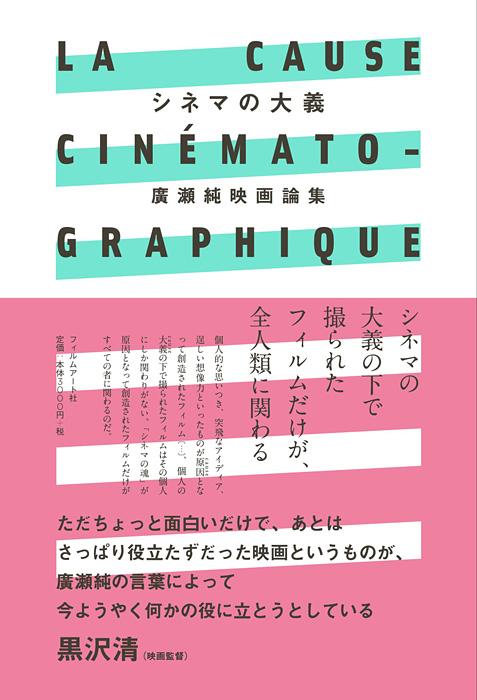 廣瀬純『シネマの大義 廣瀬純映画論集』表紙