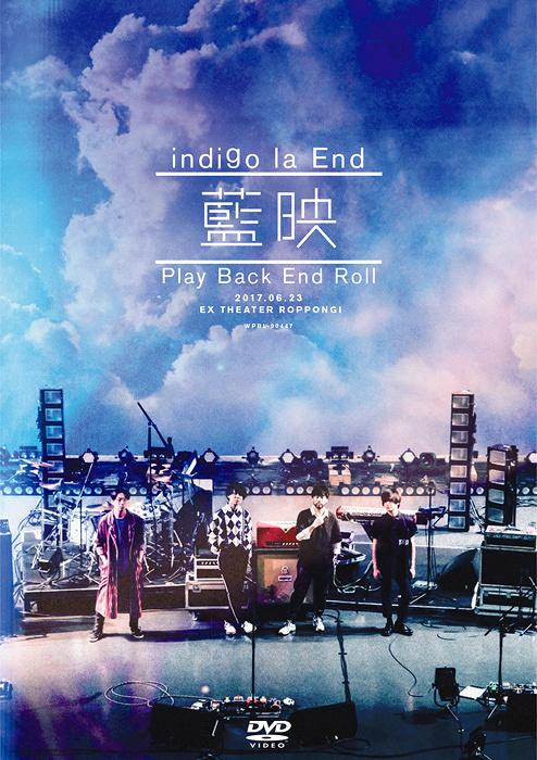 indigo la End『藍映』ジャケット
