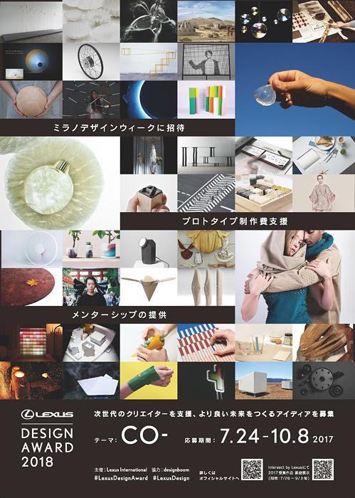 『LEXUS DESIGN AWARD 2018』リーフレットビジュアル