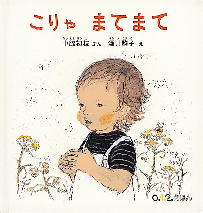 絵:酒井駒子、文:中脇初枝『こりゃ まてまて』福音館書店