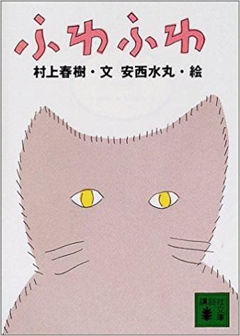 絵:安西水丸、文:村上春樹『ふわふわ』講談社
