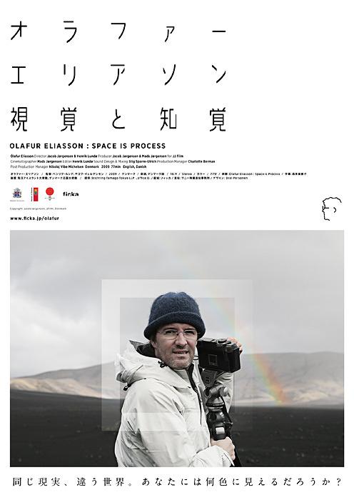 『オラファー・エリアソン 視覚と知覚』ポスタービジュアル ©Jacob Jorgensen, JJFilm, Denmark