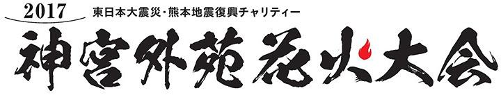 『2017神宮外苑花火大会』ロゴ