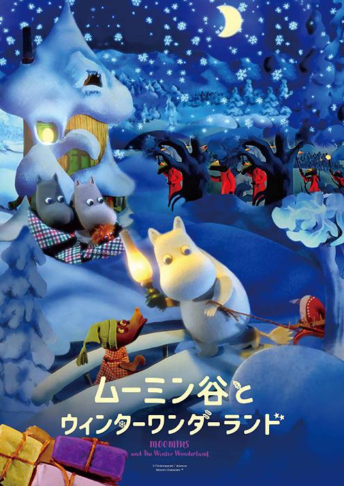 『ムーミン谷とウィンターワンダーランド』ポスタービジュアル ©Filmkompaniet / Animoon, Moomin Characters ™