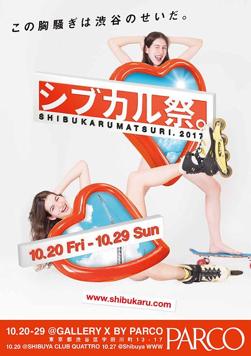 『シブカル祭。2017 ~この胸騒ぎは渋谷のせいだ。~』メインビジュアル AD:skydiving magazine