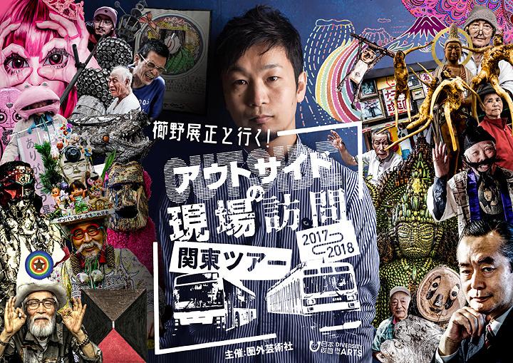 『櫛野展正と行く!アウトサイドの現場訪問 関東ツアー』メインビジュアル