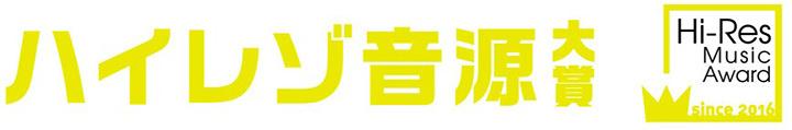 『ハイレゾ音源大賞』ロゴ
