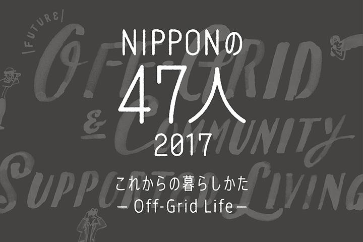 『NIPPONの47人 2017 これからの暮らしかた -Off-Grid Life-』ビジュアル