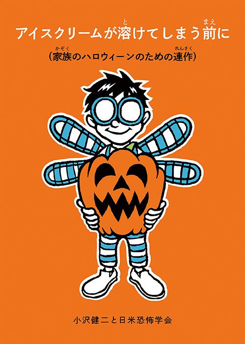 小沢健二と日米恐怖学会『アイスクリームが溶けてしまう前に(家族のハロウィーンのための連作)』表紙