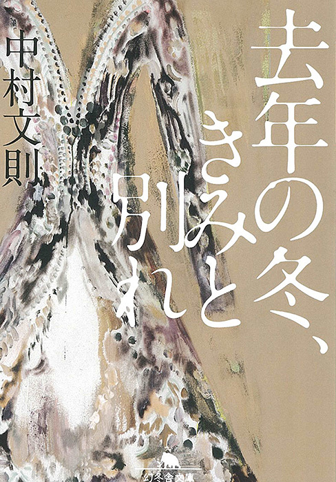 中村文則『去年の冬、きみと別れ』表紙 ©中村文則/幻冬舎