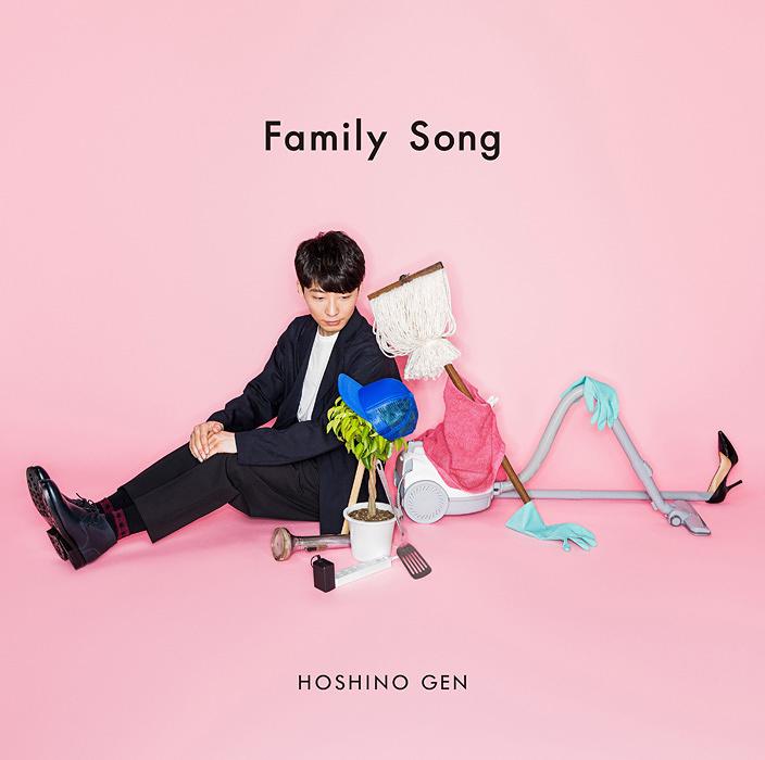 星野源『Family Song』ジャケット