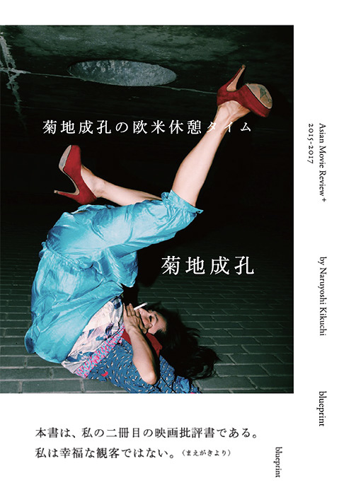 菊地成孔『菊地成孔の欧米休憩タイム』表紙 ©blueprint