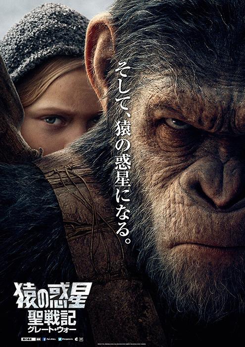『猿の惑星:聖戦記(グレート・ウォー)』ポスタービジュアル ©2017 Twentieth Century Fox Film Corporation