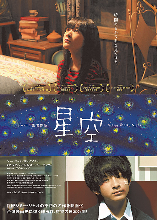『星空』 ©HUAYI BROTHERS MEDIA CORPORATION TOMSON INTERNATIONAL ENTERTAINMENT DISTRIBUTION LIMITED FRANKLIN CULTURAL CREATIVITY CAPITAL CO., LTD ATOM CINEMA CO., LTD. ALL RIGHTS RESERVED