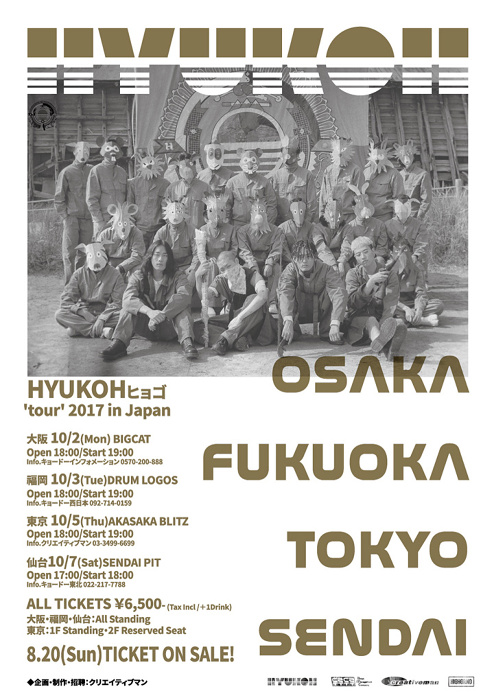 『HYUKOH'tour'2017 in Japan』ビジュアル
