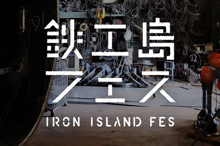 『鉄工島FES』ビジュアル